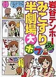 みこすり半劇場 大ボケ (ぶんか社コミックス)