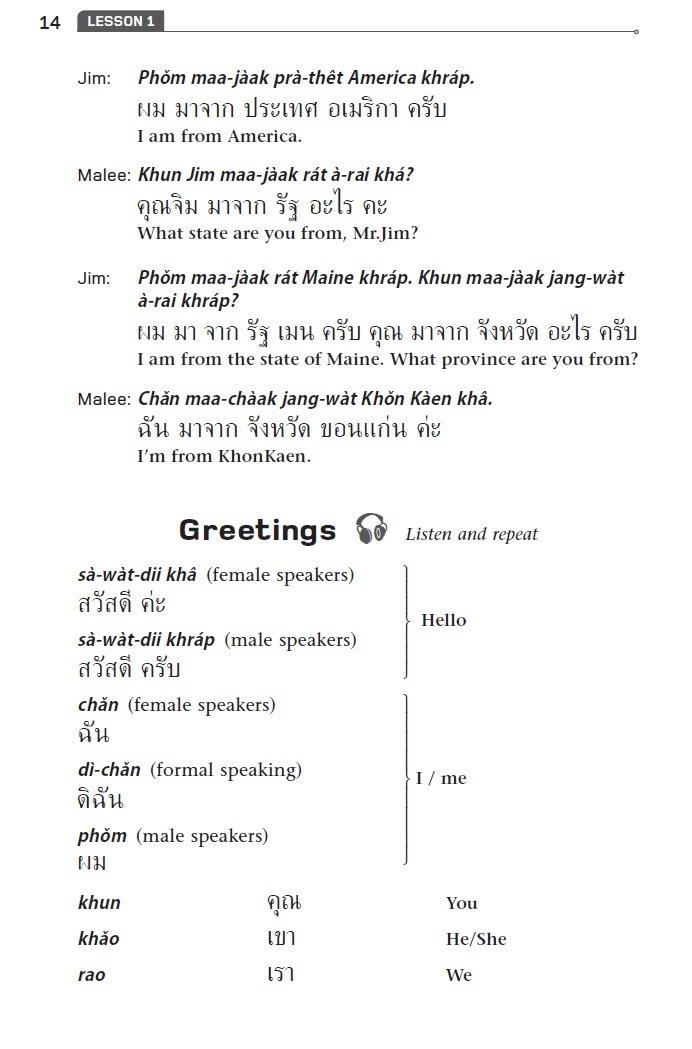 Easy thai learn to speak thai quickly includes audio cd jintana easy thai learn to speak thai quickly includes audio cd jintana rattanakhemakorn 9780804842563 amazon books m4hsunfo