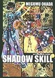 SHADOW SKILL(11)<完> (KCデラックス アフタヌーン)