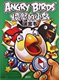 img - for Maze Book - Angry Birds(Chinese Edition) book / textbook / text book