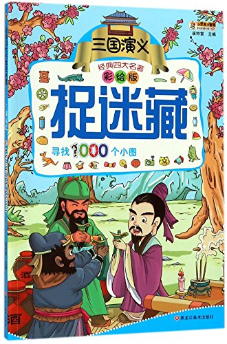 Romance of the Three Kingdoms (with Pictures)/ Hide-and-seek for Four Great Classical Novels (Chinese Edition)