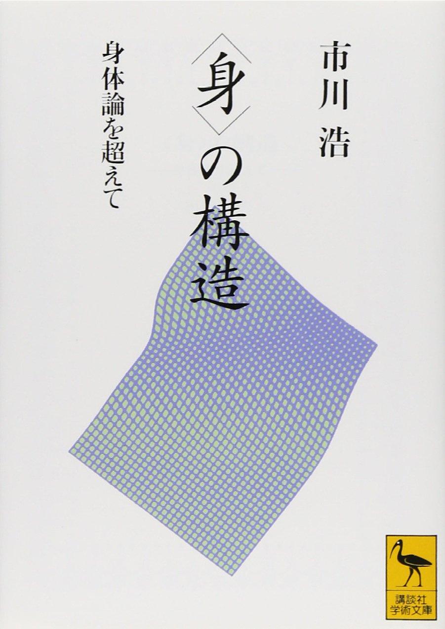 市川 浩(Hiroshi Ichikawa)