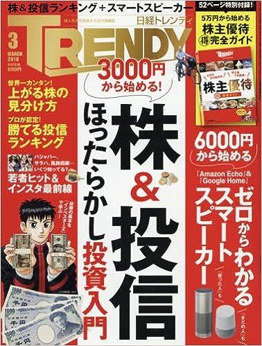 日経トレンディ 2018年 3 月号  ...