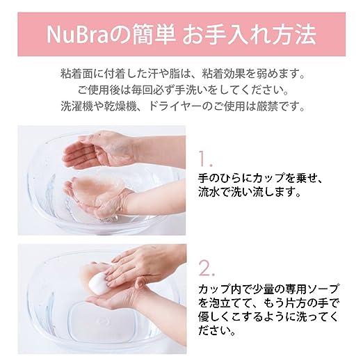 fb7aa66c42b Amazon.co.jp: (ヌーブラ)NuBra ヌーブラソープ 42NUSO ピンク FREE: 服&ファッション小物