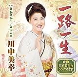 ICHIRO ISSHO(+DVD)