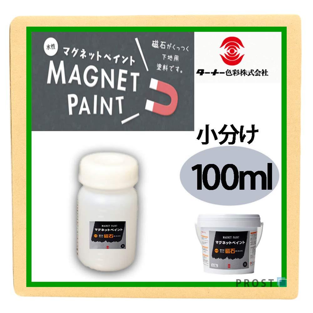 塗るだけでマグネットボードに!水性 ターナー マグネットペイント 1.5L/黒板 マグネット 100ml マグネットボード 塗料 塗料 ターナー 磁石 水性塗料 B079SXYMGV 100ml 100ml, 三浦古美術WEB:a867cb5b --- rdtrivselbridge.se