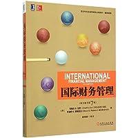 高等学校经济管理英文版教材·经济系列:国际财务管理(英文原书第7版)