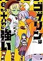 ゴブリンはもう十分に強い(2) (電撃コミックスNEXT)