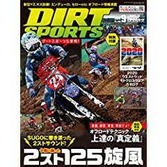 DIRT SPORTS 最新号 サムネイル