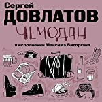 The Suitcase | Sergei Dovlatov
