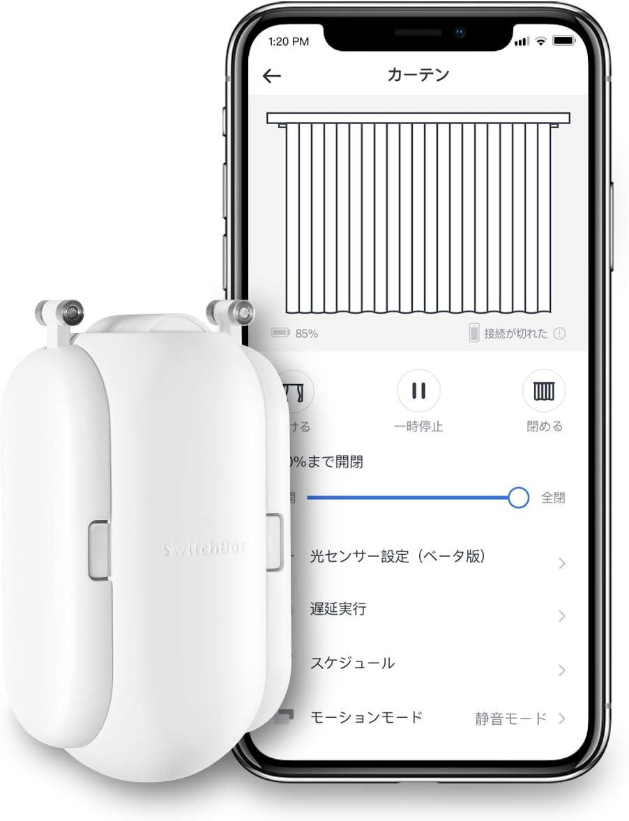 SwitchBot、自動開閉カーテン、スマートカーテン