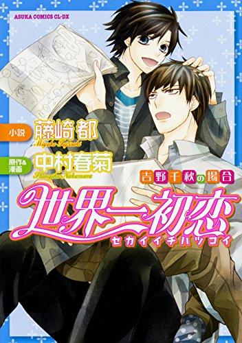 世界一初恋 〜吉野千秋の場合〜 (あすかコミックスCL-DX)