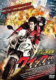 [DVD]クイック!! [DVD]