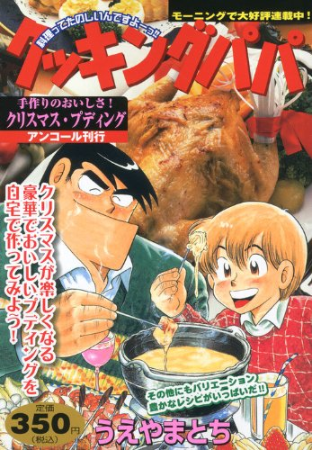 Publication! Christmas pudding Angkor Taste of Cooking Papa handmade (Platinum Comics) (2011) ISBN: 4063749630 [Japanese Import]