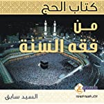 Al Hajj [Islamic Pilgrimage] | Sayyid Sabiq