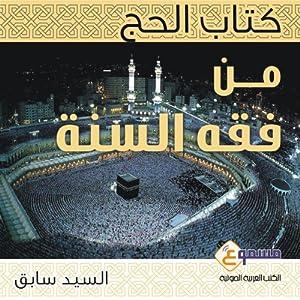 Al Hajj [Islamic Pilgrimage] Audiobook