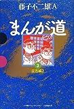 まんが道〈3〉立志編(2) (GAMANGA BOOKS)
