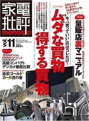家電批評monoqlo VOL.11 (100%ムックシリーズ) (ムック)