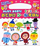 Eight-man all friends seal picture book outing! Let's Play (Kodansha MOOK) ISBN: 4063895726 (2011) [Japanese Import]