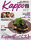 Kappo 仙台闊歩 vol.78