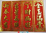 """Chinese New Year Red Banners (Fai Chun) (4 different banners, ea. 新春大吉,吉星高照,丁財兩旺,金玉滿堂 w/4 Chinese character phase to signify good fortunes) - . Each Size: 6.25"""" x 18"""""""
