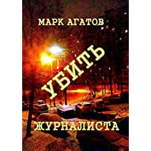 Убить журналиста (Russian Edition)