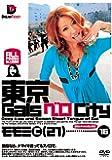 東京GalsベロCity16 接吻とギャルと舌上発射 [DVD]