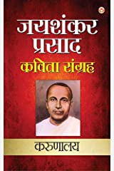 Jaishankar Prasad Kavita Sangrah : Karunalaya - (जय शंकर प्रसाद कविता संग्रह: करुणालय) (Hindi Edition) Kindle Edition