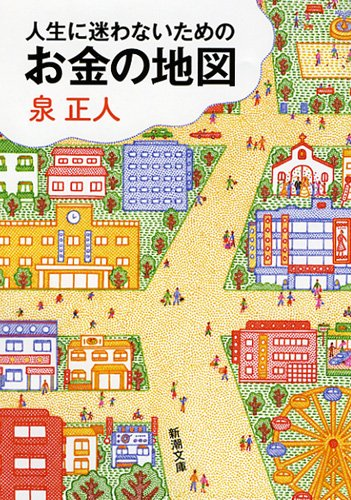 人生に迷わないためのお金の地図 (新潮文庫)