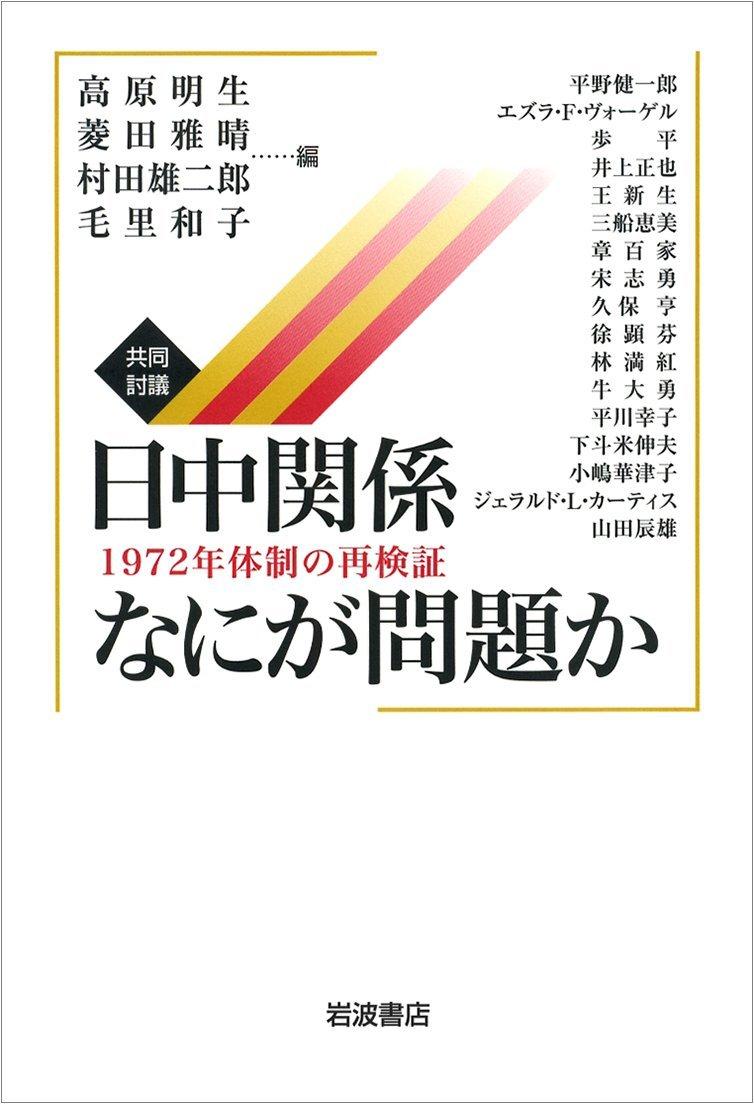 Kyōdō tōgi nitchū kankei nani ga mondai ka : senkyūhyakunanajūninen taisei no saikenshō pdf epub