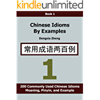 Chinese Idioms by Examples: Book 1-200 Commonly Used Chinese Idioms With Meaning, Pinyin, and Examples [Simplified Chinese Edition]