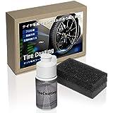 [CarZootプロ仕様]【タイヤワックスでは表現できない程の美しい漆黒のタイヤに】タイヤ専用コーティングキット『Tire Coating/タイヤコーティング』