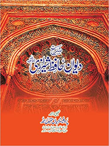 Sharah Deewan Hafiz Shirazi: Prof  Mian Maqbool Ahmad: 9789693573350
