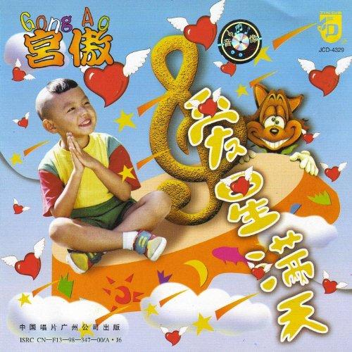 Starry Sky  Ai Xing Man Tian