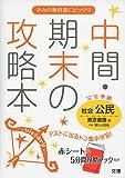 中間・期末の攻略本 東京書籍版 新編 新しい社会 公民