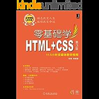 零基础学HTML+CSS 第3版 (零基础学编程)