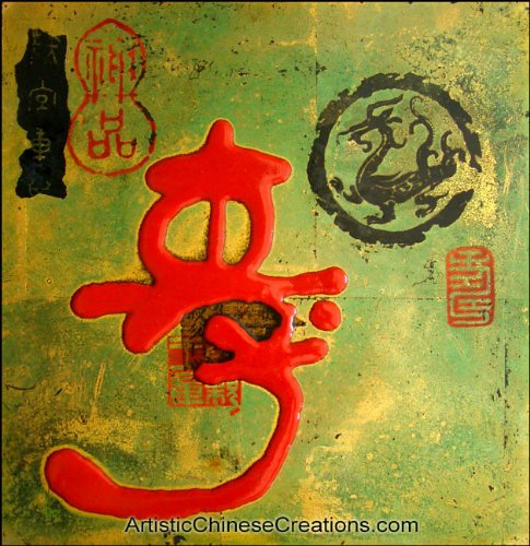 Chinese Wall Decor / Chinese Calligraphy Wall Plaque - Longevity (Wall Chinese Plaque)