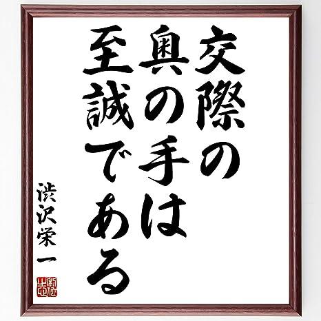 渋沢 栄一 名言