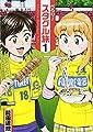 ぺろり!スタグル旅(1) (ヒーローズコミックス)