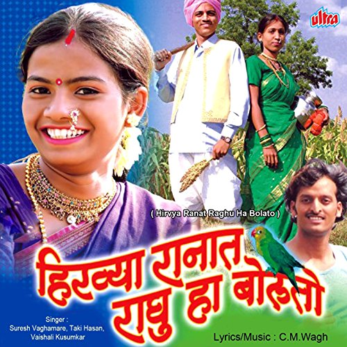 Taki Taki Full Song Downloadbin Mp3: Amazon.com: Hya Patayachya Panyana Shet He Dolate