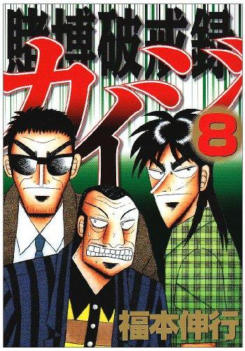 賭博破戒録カイジ 8 (ヤングマガジンコミックス)