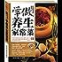 回家吃饭的智慧:学做养生家常菜 (中国好味道)
