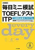 毎日ミニ模試TOEFLテストITP 増補版