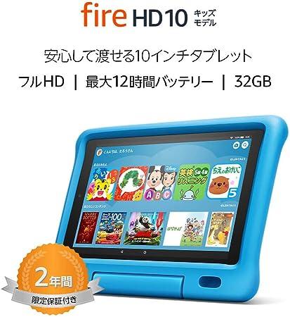 第9世代 Fire HD 10 キッズモデル ブルー (10インチ HD ディスプレイ) 32GB 数千点のキッズコンテンツが1年間使い放題