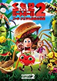 Movie - Cloudy With A Chance Of Meatballs 2 [Japan DVD] OPL-80325