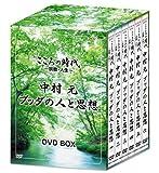 Documentary - Kokoro No Jidai Shukyo, Jinsei Nakamura Hajime Buddha No Hito To Shiso DVD Box (6DVDS) [Japan DVD] NSDX-17061