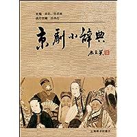 京劇小辭典