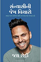 Think Like a Monk (Gujarati) Paperback