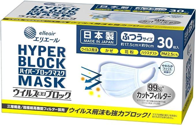 エリエール ハイパーブロックマスク ウイルス飛沫ブロック ふつうサイズ 30枚入