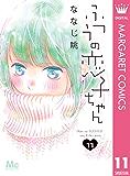 ふつうの恋子ちゃん 11 (マーガレットコミックスDIGITAL)